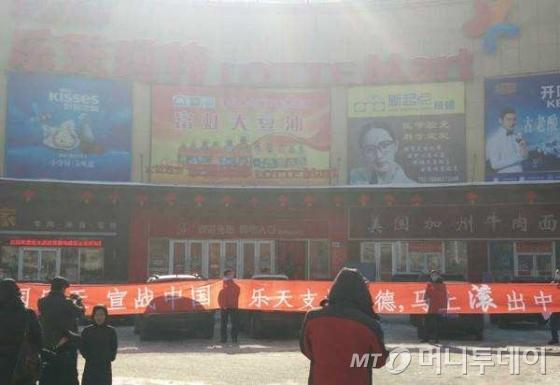 롯데마트에 대한 중국의 보복 조치가 갈수록 확대되고 있다. 중국 소방당국은 지난 4일 롯데마트 4개 매장에 소방법 위반을 이유로 임시 영업중지 조치를 내린 것으로 알려졌다. (사진은 지난달 말 중국인들의 롯데마트 앞 항의 시위 장면)