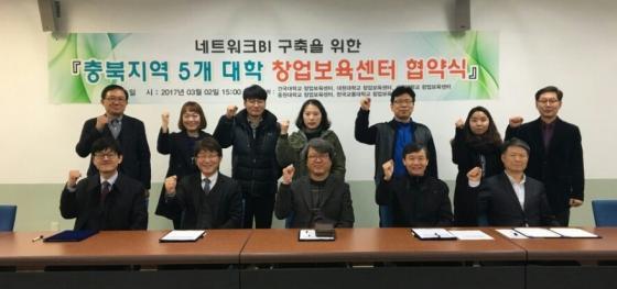 대원대, 충북 4개 창업보육센터와 창업 지원 MOU