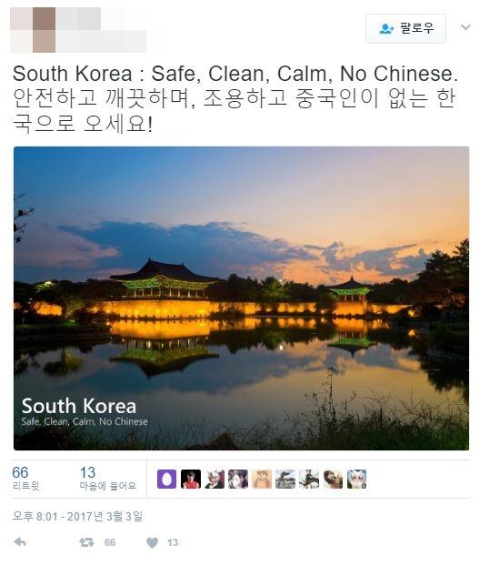 중국 관광객들의 추태를 비꼬면서 화제가 된 트위터 글. 본 글은 SNS를 비롯, 각종 커뮤니티에서 공유되면서 화제가 됐다 /사진=트위터 캡처