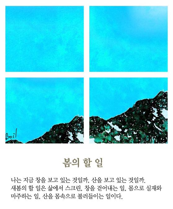 [보일샘의 포스트카드] 봄의 할 일
