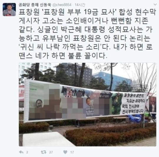 /사진=신동욱 총재 SNS 캡처.