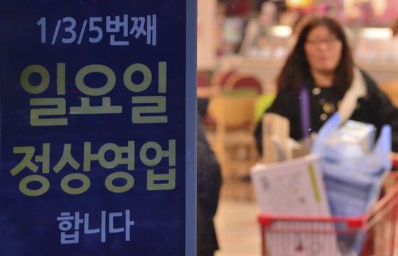 정상영업 날짜를 공지한 대형마트의 모습 /사진=뉴스1