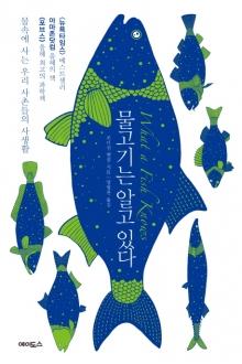 """""""'3초 기억력'은 억울해""""…우리가 몰랐던 물고기의 진실"""