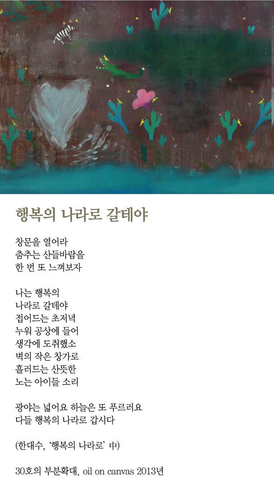 [김혜주의 그림 보따리 풀기] 행복의 나라로 갈테야