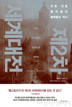 """""""제2차 세계대전 속에 들어와 있는 듯""""…세계대전을 보는 새로운 시각"""