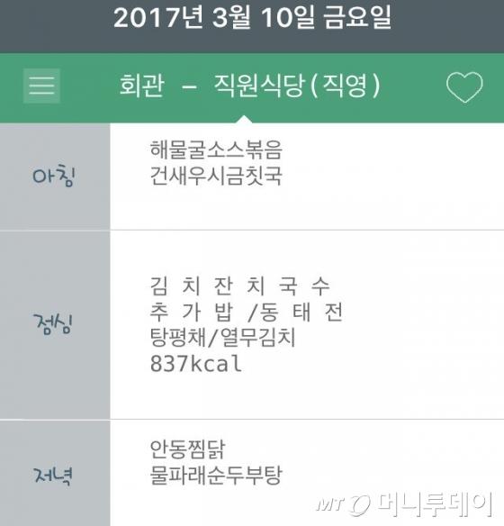 10일 국회의원회관 직원식단 메뉴 / 사진=국회식단 앱