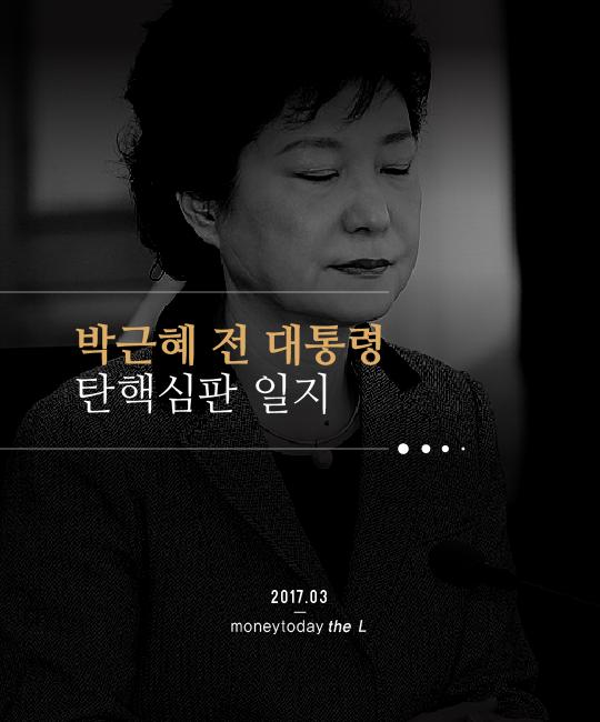 [카드뉴스] 박근혜 전 대통령 탄핵심판 일지