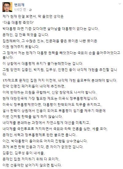 /사진= 변희재 페이스북