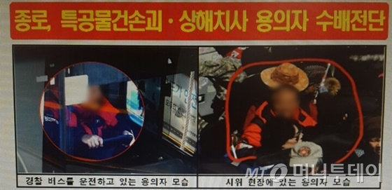 서울지방경찰청이 10일 만든 수배전단. /사진=독자제공