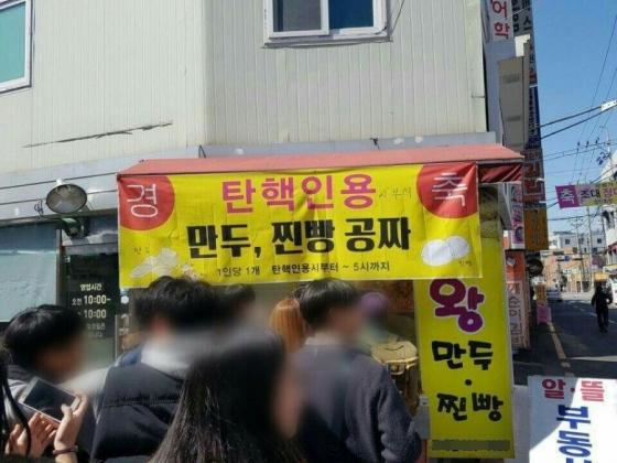 전국 곳곳에서 탄핵 축하 '공짜 이벤트'가 벌어졌다. /사진=커뮤니티 제공