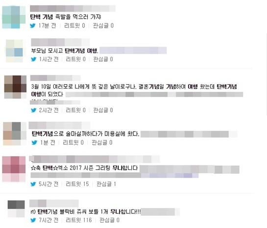 누리꾼들이 '탄핵기념'을 붙이며 10일 박근혜 전 대통령 탄핵 인용을 축하하고 있다/사진=SNS 캡쳐