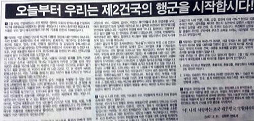 한 일간지에 실린 김평우 변호사의 광고.