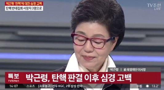 11일 TV조선 <뉴스특보>에 출연한 박근령 /사진=뉴스특보 방송 캡처.