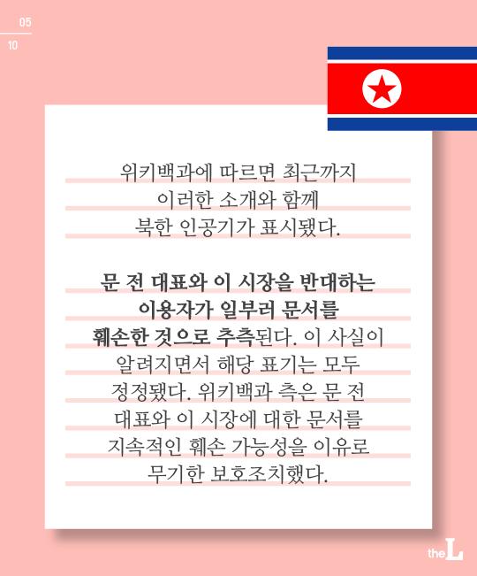 [카드뉴스] '문재인 북한 정치인'…위키백과 거짓기술 범죄일까?