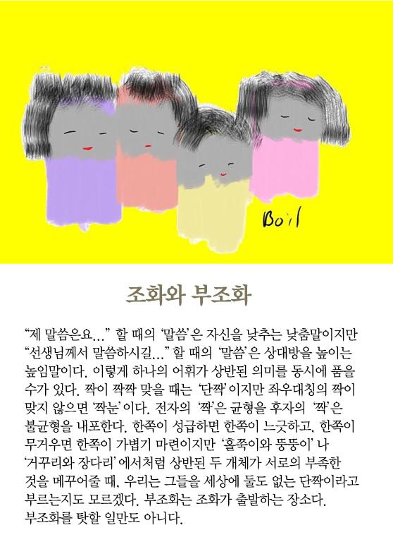[보일샘의 포스트카드] 조화와 부조화