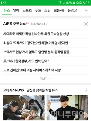 네이버 모바일 메인. 'AiRS 추천뉴스'<br /> 가 적용돼 있다. /사진=네이버 모바일 캡처