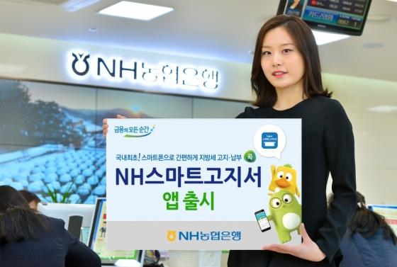 NH농협은행, 스마트폰으로 지방세 납부 'NH스마트고지서' 출시