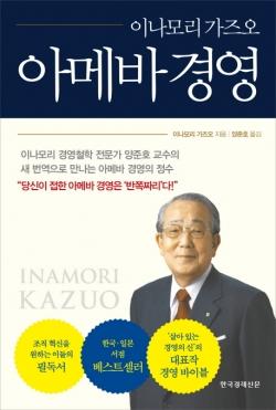 일본 경영의 神의 조언…'가볍고 빠른 아메바처럼'