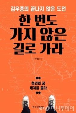 """""""세계는 넓고…저무는 김우중시대, 도전 계속돼"""""""