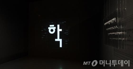 '안상수체' 글자를 나타낸 작품 '안상수체로부터'/사진제공=서울시립미술관