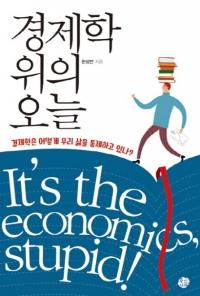 135만 실업자 게을러서 논다?…주류경제학의 착각