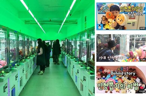 인형뽑기 기계를 모아놓은 뽑기방 모습(왼쪽)과 유튜브에 올라온 인형뽑기 관련 영상들. /사진=인스타그램·유튜브 캡처