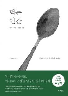 '음식도 차별이…쿡방의 비밀'-'먹는 인간' 촘촘한 기록