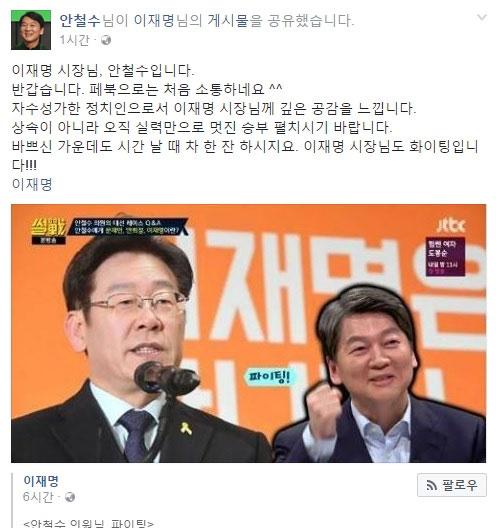 지난달 24일 안철수 전 대표의 페이스북
