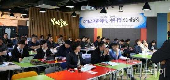 대전창조경제혁신센터, '스타트업 엑셀러레이팅 지원사업' 설명회