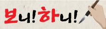 초등생 화장 열풍…'문방구 초딩 화장품' 써보니