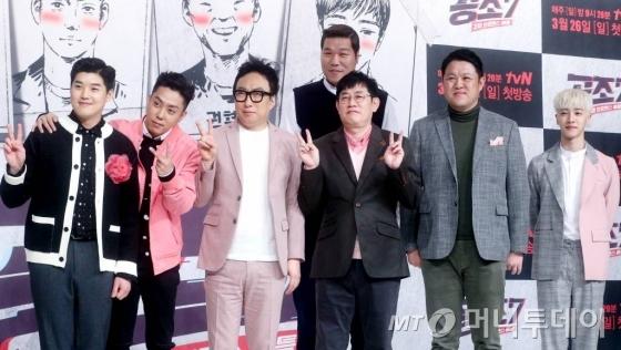 17일 오전 서울 영등포 타임스퀘어에서 열린 예능프로그램 '공조7' 제작발표회