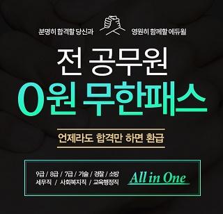 에듀윌, 7급·9급 등 '전 공무원 0원 무한패스' 오픈