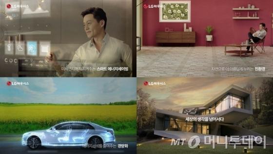 LG하우시스의 2017년 신규 광고 스틸컷/사진제공=LG하우시스