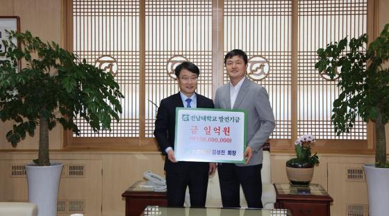 Y-마트 김성진 회장, 전남대 발전기금 1억원 쾌척