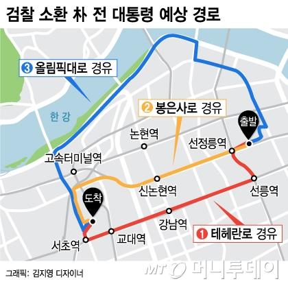 朴 전 대통령, 검찰 가는 길…경찰, 초비상