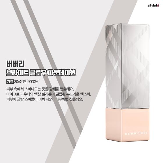 [카드뉴스] 올 봄 피부를 책임질 신상 파운데이션 6
