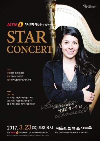 '세계최고 하피스트' 빈필의 레너아츠 초청 스타콘서트