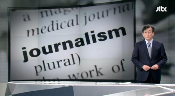 지난 20일 JTBC 뉴스룸 앵커브리핑의 손석희 앵커 /사진=JTBC 뉴스룸 캡처