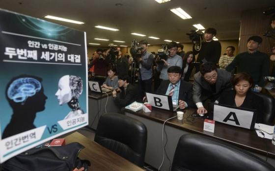 골드만삭스는 20일(현지시간) 로봇 애널리스트 프로그램을 개발하기 위해 소프트웨어 개발자 채용공고를 냈다. 사진은 지난달 21일 서울에서 구글, 네이버 등 IT 기업들이 개최한 '인간 대 인공지능(AI) 번역대결' 행사. / 사진=뉴시스