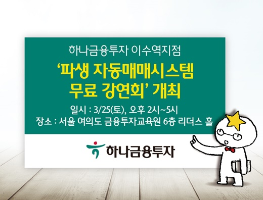 하나금투 이수역지점 '파생 자동매매시스템 강연회' 개최