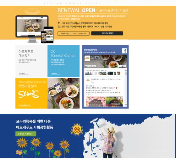 외식기업 ㈜아모제푸드, 홈페이지 새단장 기념 이벤트 진행