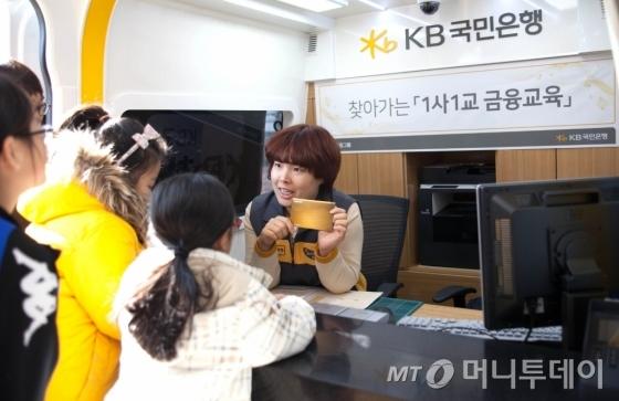 KB국민은행, 찾아가는 1사1교 금융교육 실시