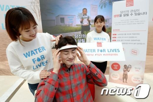 [사진]세계 물의 날, 뇌파 활용 이색 캠페인