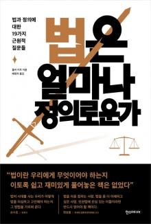 법과 정의에 대한 19가지 근원적 질문들
