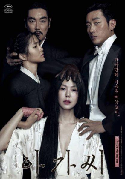 '아가씨', 아시안필름어워즈 4관왕…김태리·문소리 수상 쾌거