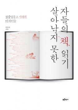 700원짜리 책 한 권…비극적 독서가들의 이야기