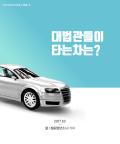 [카드뉴스] 대법관들은 어떤 차를 탈까?