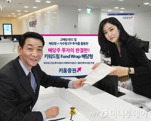 권용원 키움증권 사장(왼쪽)이 서울 여의도 자사 영업부에서 펀드랩 상품에 가입하고 있다.