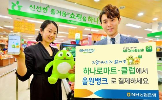 """NH농협은행 """"하나로마트·클럽서 올원뱅크로 결제하세요"""""""
