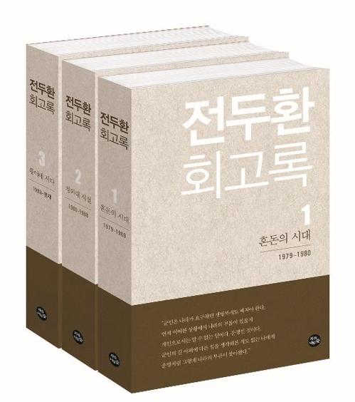 """전두환의 15년 전 경고 """"박근혜, 대통령 도전 말라"""""""